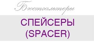 Бюстгальтеры с формованной чашкой Спейсер (Spacer)